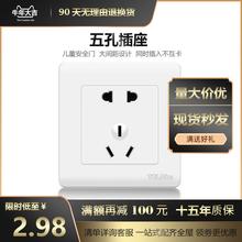 TCLaeDbc国际ob关插座面板86型雅白二三五孔插座电源墙壁暗装