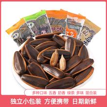 纤手香瓜子独立(小)包装奶香五香ae11绿茶5ob籽瓜子休闲(小)吃零食