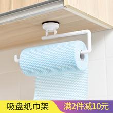 日本免af孔免钉厨房er纸巾架冰箱吸盘卷纸收纳挂架橱柜置物架