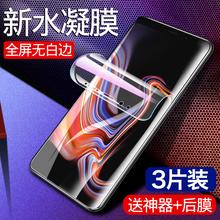 三星note9钢化膜A8S水凝膜S9af15屏全覆ek8手机S8贴膜s9+曲面屏