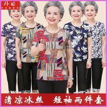 妈妈上afT恤太太老kl中老年的女夏装奶奶装薄短袖套装60-70岁