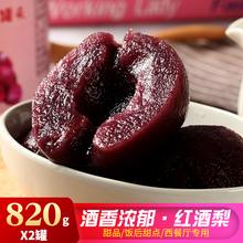 双福糖af红酒820nc罐  西餐厅蛋糕房红酒浸雪梨烘焙甜品