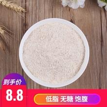 全麦面粉含麦麸无糖低脂馒