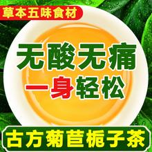 菊苣栀子茶降酸尿af5高非同仁ri根排酸清酸风茶正品中�养生