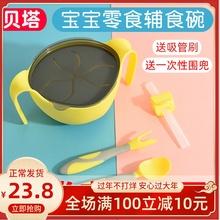 贝塔三af一吸管碗带ri管宝宝餐具套装家用婴儿宝宝喝汤神器碗