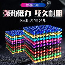 5mmaf00000xt便宜强磁磁力球磁铁磁珠吸铁石益智积木玩具