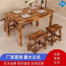 (小)吃店ag餐桌椅组合rw饭厅饭店用商用实木餐馆大排档木制碳化