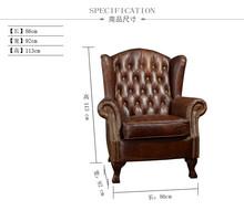 美式小户型单人皮艺老虎椅