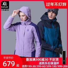 凯乐石三ag一冲锋衣男es外运动防水保暖抓绒两件套登山服冬季