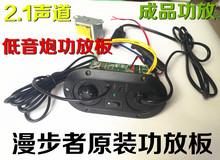 原装正品漫步者101ag788大功ce低音炮功放板电脑音响维修电路板