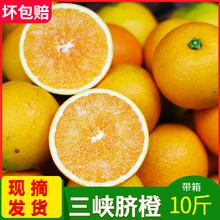 当季现ag橙子手剥柑sy整箱10斤新鲜多汁奉节非赣南冰糖橙