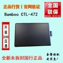 Wacom数位板CTL472绘图板Bah15mboal脑绘画板手写学习绘图板