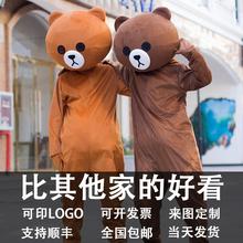 布朗熊ah通成的行走al红熊表演服装可妮兔搞笑布偶服