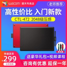 数位板ctl472手绘板手写板电脑写字ah16电子bal电脑绘画板wocom