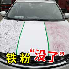 铁粉去ah剂汽车用漆up去污除锈去黄黑点铁锈污渍白色清洗神器