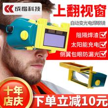 焊工专ah变色强光氩up接烧焊防紫外线二保焊