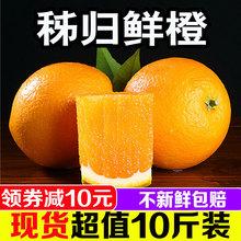 顺丰湖ah秭归夏橙橙up甜新鲜水果当季5斤应季晚橙整箱10