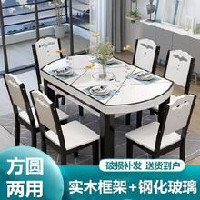 的餐可变的伸缩推组装实餐ah9钢化玻璃gq叠组合圆桌桌椅6拉木