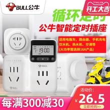 公牛定ah器插座开关gq动车充电防过充厨房智能自动循环控制断