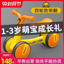 乐的儿ah平衡车1一ol儿宝宝周岁礼物无脚踏学步滑行溜溜(小)黄鸭
