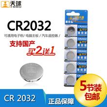 天球CRah1032纽ol子称3v电脑主板电池汽车遥控钥匙5粒装包邮
