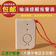 静脉输ah报警器挂水ng智能提醒新式升级款电子报警好用