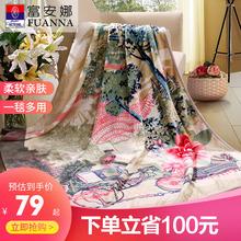富安娜ai兰绒毛毯加az毯午睡毯学生宿舍单的珊瑚绒毯子