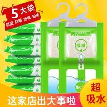 吸水除ai袋可挂式防ke剂防潮剂衣柜室内除潮吸潮吸湿包盒神器