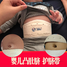婴儿凸ai脐护脐带新un肚脐宝宝舒适透气突出透气绑带护肚围袋
