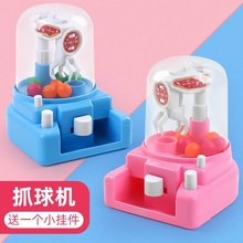 玩具迷ai糖果机宝宝cp用夹娃娃机公仔机抓球机扭蛋机