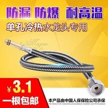 洗菜盆ai龙头进水管qi爆冷热不锈钢编织管热水器上水软管4分