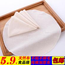 圆方形ai用蒸笼蒸锅qi纱布加厚(小)笼包馍馒头防粘蒸布屉垫笼布