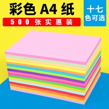 彩纸彩aia4纸打印ik色粉红色蓝色红纸加厚80g混色