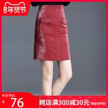皮裙包ai裙半身裙短ik秋高腰新式星红色包裙水洗皮黑色一步裙