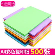 彩色A4纸打印ai儿园卡纸剪ik纸500张70g办公用纸手工纸