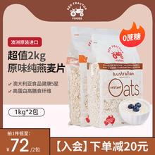 红色拖ai机进口原味la健身早餐冲饮代餐养胃食品1kg*2