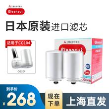 三菱可ai水clealki净水器CG104滤芯CGC4W自来水质家用滤芯(小)型