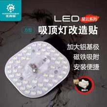 [aipiq]光向标芯吸顶灯改造灯板方形灯盘圆