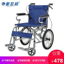 衡互邦ai轮椅旅行折qh便携老的老年的残疾的(小)巧手推车代步车