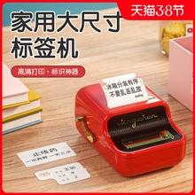 精臣Bai1标签打印po式手持(小)型标签机蓝牙家用物品分类开关贴收纳学生幼儿园姓名
