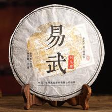 19春ai易武刮风寨wu乔木大树生普洱茶生茶饼特级正品