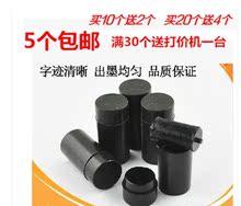5个包ai 墨轮 1wu标价机油墨 MX-6600墨轮 标价机墨轮