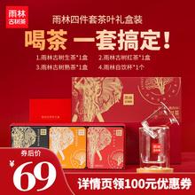 【到手ai9】雨林四wu叶礼盒装 自饮杯生茶熟茶红茶 云南普洱茶