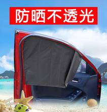 汽车用ai阳帘车窗布ci隔热太阳挡车内磁铁网车载侧窗帘遮光板