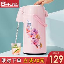 宝菱保ai壶家用热水ua量水瓶保温按压式气压暖壶暖瓶压力水壶