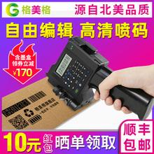 【顺丰ai邮】格美格ou码机价格全自动生产日期打码机(小)型手动口罩编号数字大字符打