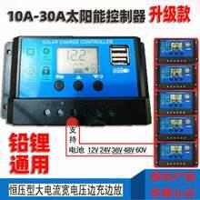 光伏电ai车48v太ua制器2030a全自动系统充电器电瓶电压转换20