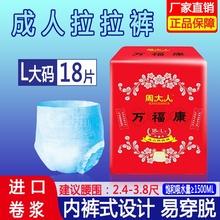 周大的aj拉裤老的用gr男士尿不湿大号纸尿裤 L码一次性内裤式