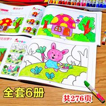幼宝宝aj色本宝宝画es-6岁幼儿园中班大班涂鸦填色水彩笔绘画