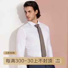 麦迪莱aj纯棉DP免yi白色衬衣男士长袖商务修身西装白衬衫正装